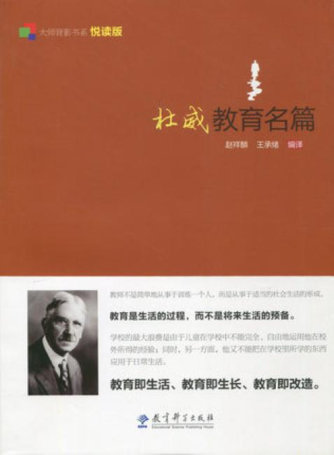 大师背影书系悦读版:杜威教育名篇