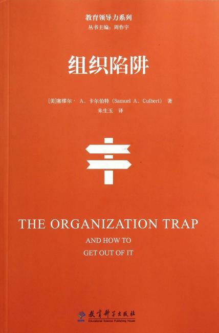 教育领导力系列:组织陷阱