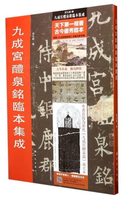 《九成宫醴泉铭》临本集成