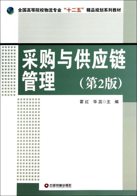 采购与供应链管理(第2版)