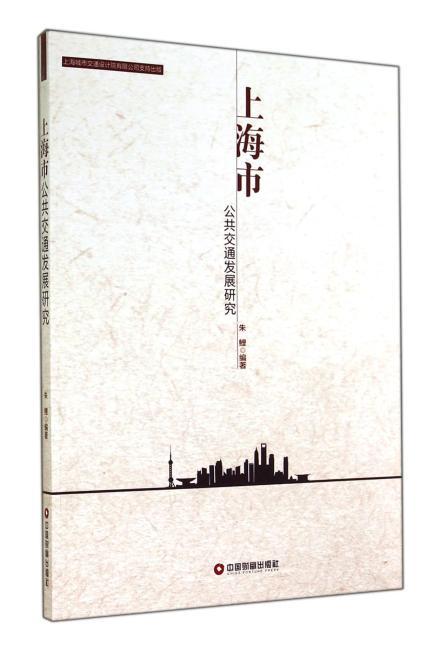 上海市公共交通发展研究