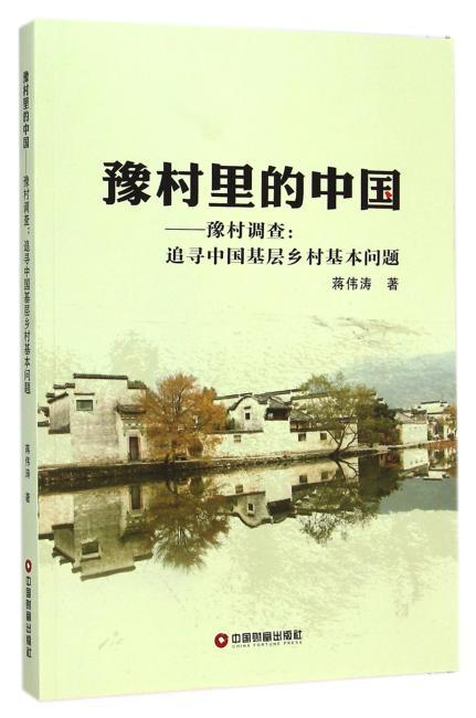 豫村里的中国
