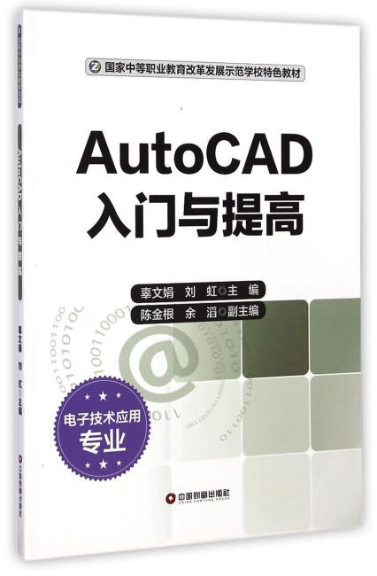 AutoCAD入门与提高