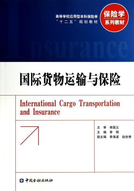 国际货物运输与保险