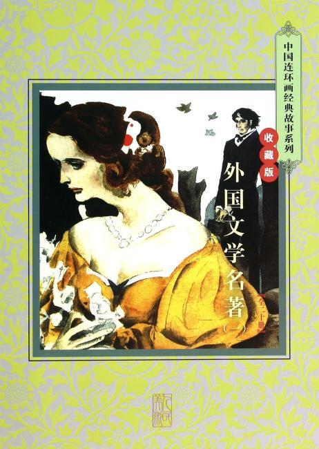 收藏版 外国文学名著(一)(全二十册)