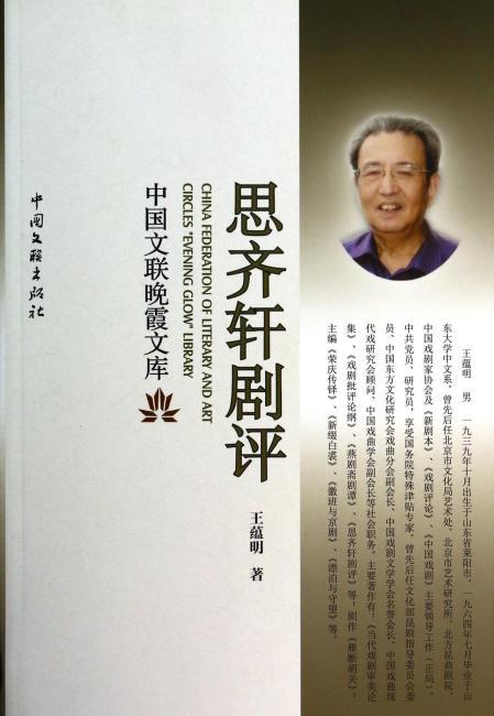 思齐轩剧评——中国晚霞工程
