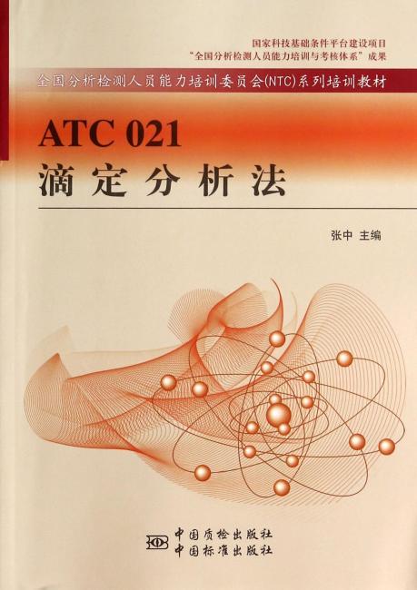 ATC 021滴定法