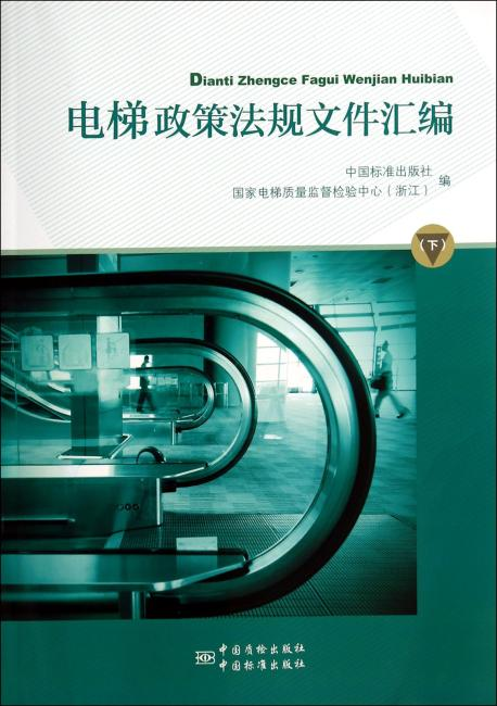 电梯政策法规文件汇编(下)
