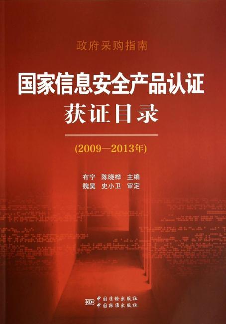 政府采购指南  国家信息安全产品认证获证目录(2009—2013年)