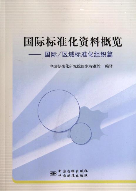 国外标准资料概况——国际/区域标准化组织篇