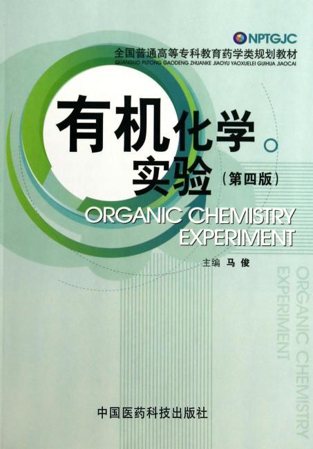 有机化学实验(第四版)(全国普通高等专科教育药学类规划教材)