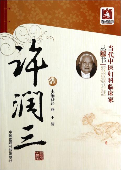 许润三(当代中医妇科临床家丛书)