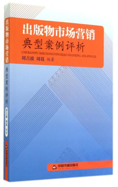 出版物市场营销典型案例评析