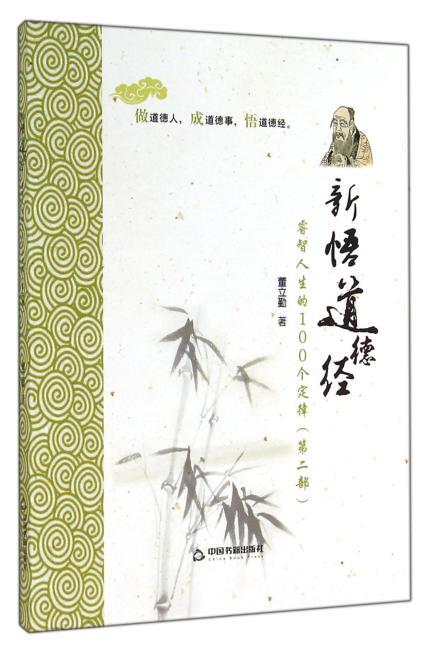 新悟道德经:睿智人生的100个定律(第2部)