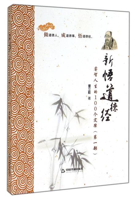 新悟道德经:睿智人生的100个定律(第1部)