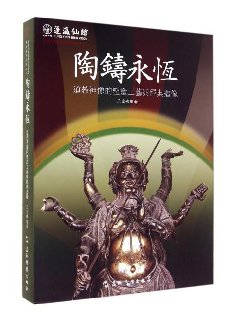 陶铸永恒-道教神像的塑造工艺与经典造像