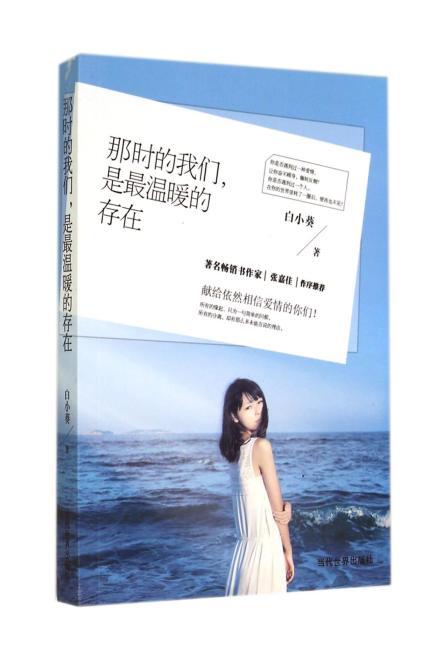 那时的我们,是最温暖的存在(著名畅销书作家张嘉佳作序,推荐!!)