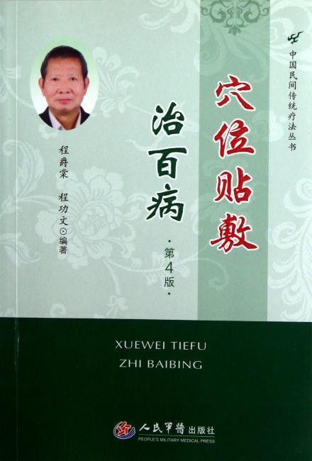 穴位贴敷治百病(第四版).中国民间传统疗法丛书