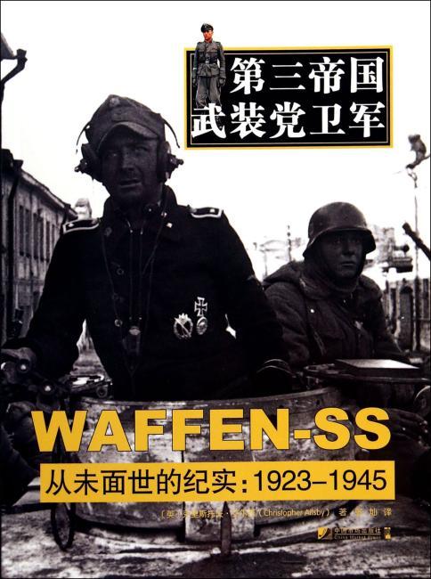 第三帝国武装党卫军:从未面世的纪实1923-1945