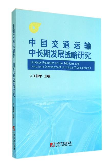 中国交通运输中长期发展战略研究