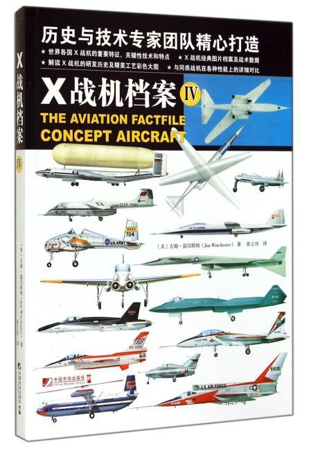 X战机档案·Ⅳ