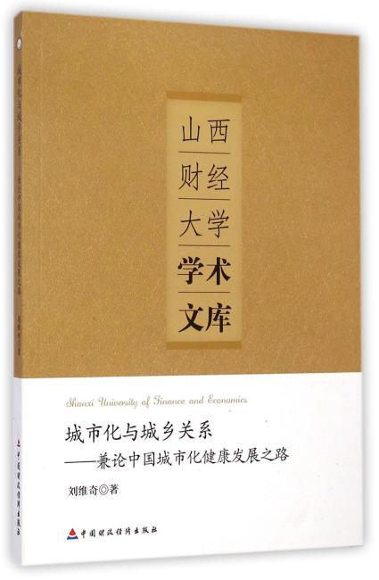 城市化与城乡关系——兼论中国城市化健康发展之路
