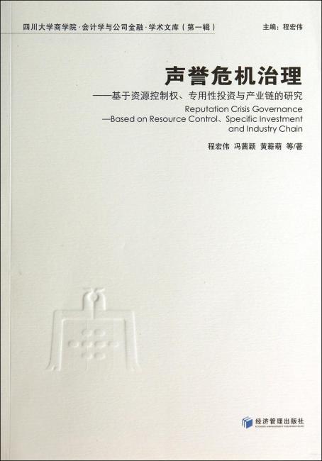 声誉危机治理——基于资源控制权、专用性投资与产业链的研究