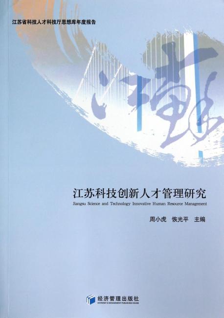 江苏科技创新人才管理研究