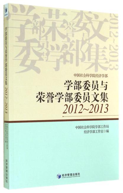 学部委员与荣誉学部委员文集(2012-2013)