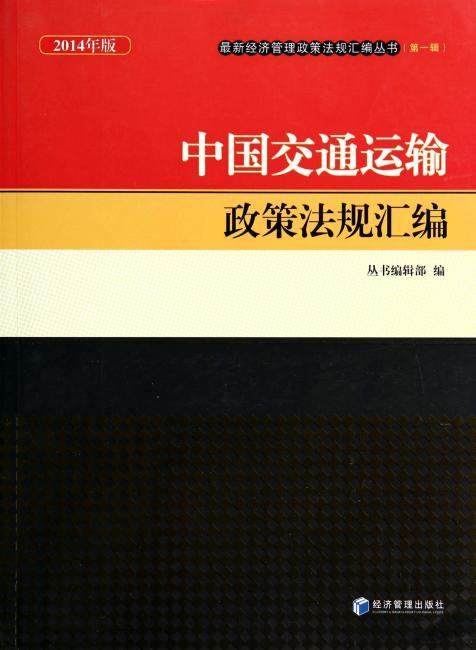 中国交通运输政策法规汇编(2014年版)