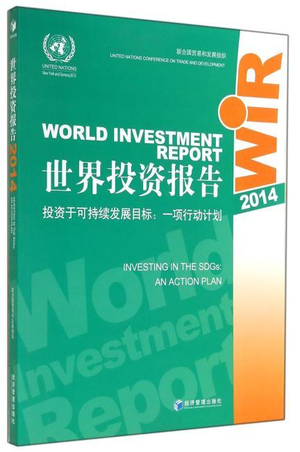 世界投资报告2014