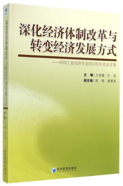 深化经济体制改革与转变经济发展方式