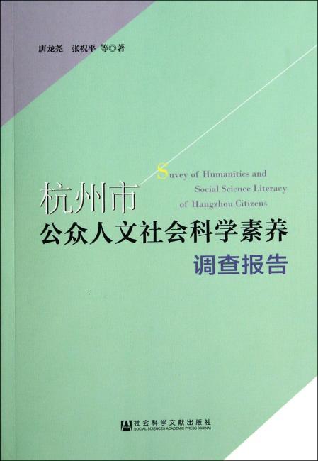 杭州市公众人文社会科学素养调查报告