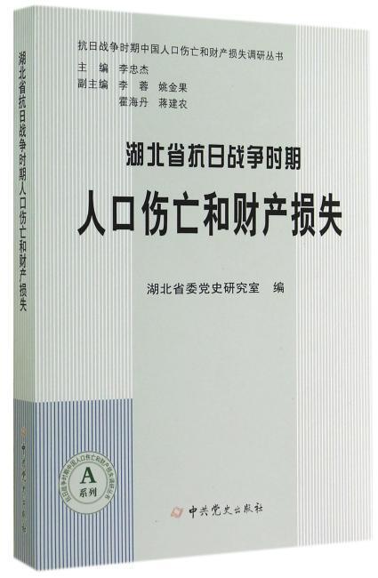 湖北省抗日战争时期人口伤亡和财产损失