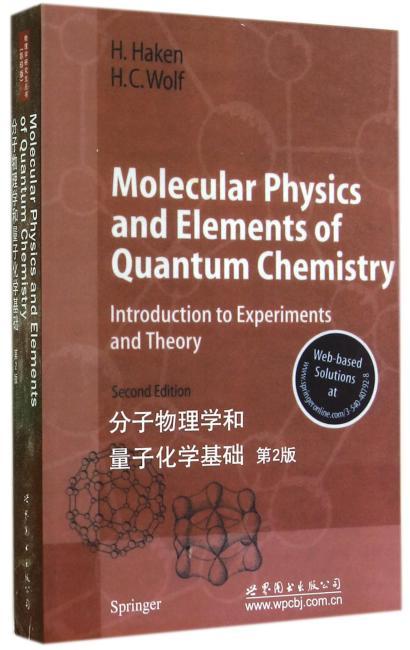 分子物理学和量子化学基础 第2版