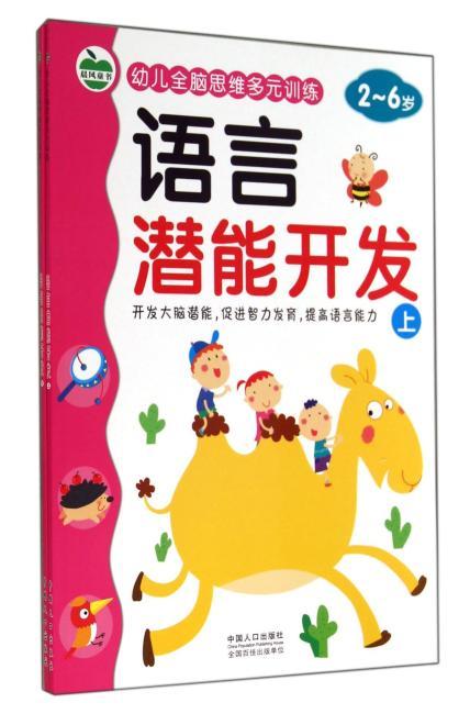 语言潜能开发-幼儿全脑思维多元训练 (全2册)