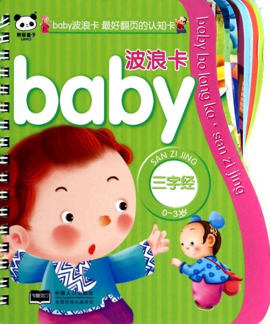 三字经-baby波浪卡