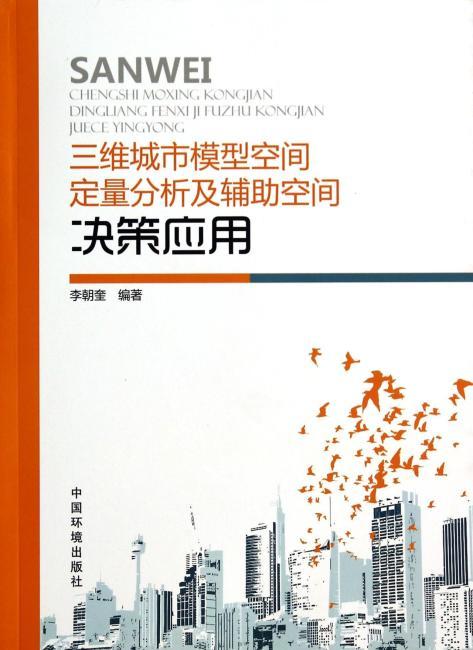 三维城市模型空间定量分析及辅助空间决策应用