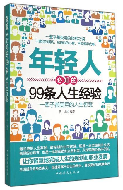 年轻人必知的99条人生经验