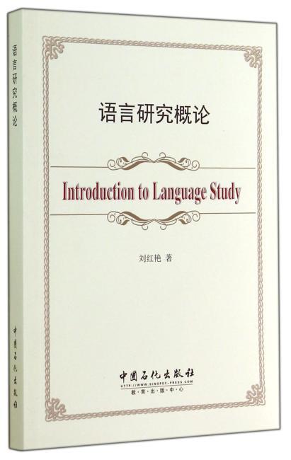 语言研究概论
