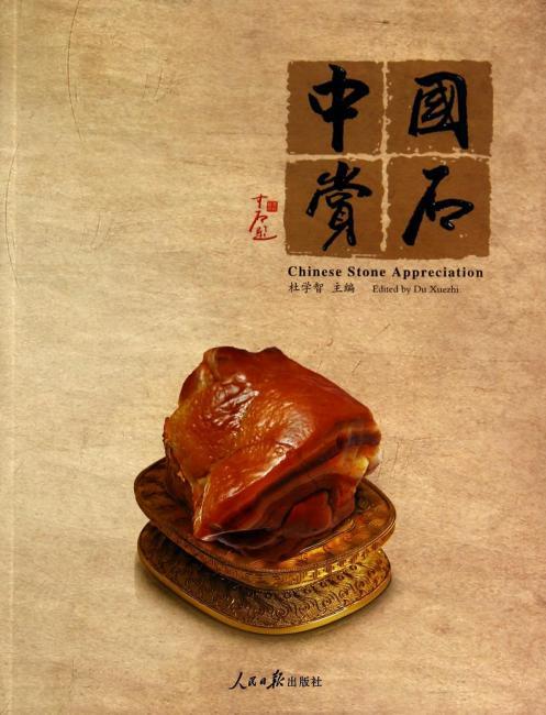 中国赏石(第3辑)