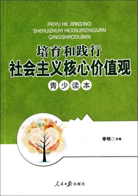 《培育和践行社会主义核心价值观青少读本》