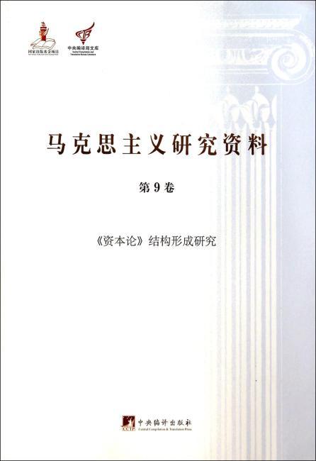 马克思主义研究资料:第9卷《资本论》结构形成研究(平装)