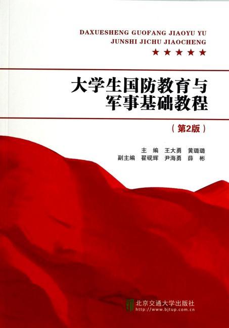 大学生国防教育与军事基础教程(第2版)