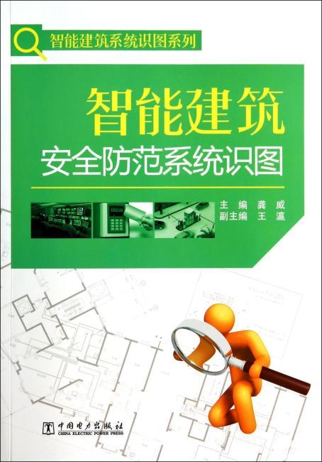 智能建筑安全防范系统识图