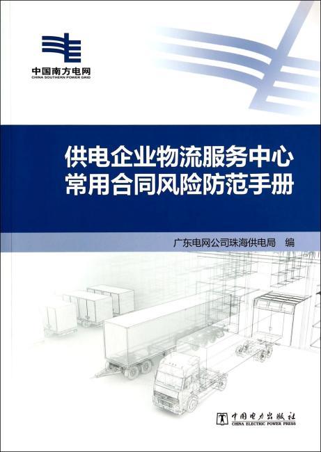 供电企业物流服务中心常用合同风险防范手册