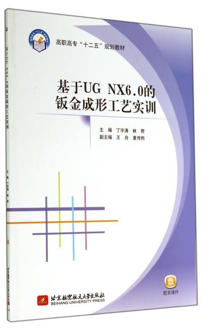 基于UG NX6.0的钣金成形工艺实训(高职高专)(十二五)