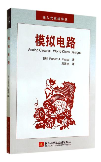 模拟电路Analog Circuits:World Class Designs