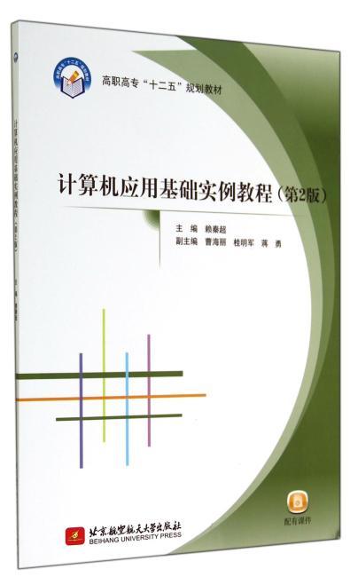 计算机应用基础实例教程(第2版)(高职高专)(十二五)