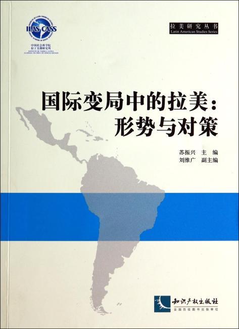 国际变局中的拉美:形势与对策